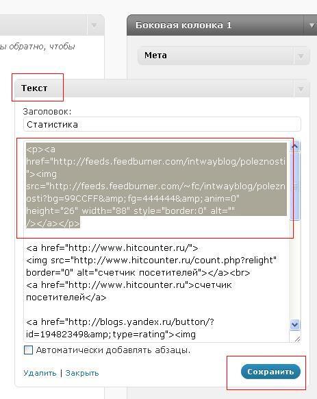 Вставляем код в виджет ТЕКСТ в блоге