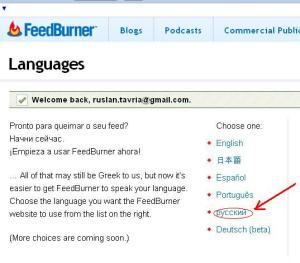 Выбор языка - русский