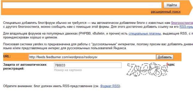 добавить блог в Яндекс