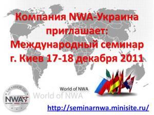 Семинар компании NWA-Украина