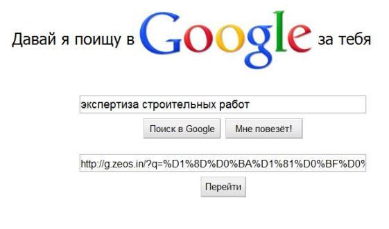 Давай я поищу в Google за тебя