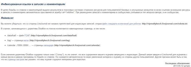Запрет индексации на ЖЖ
