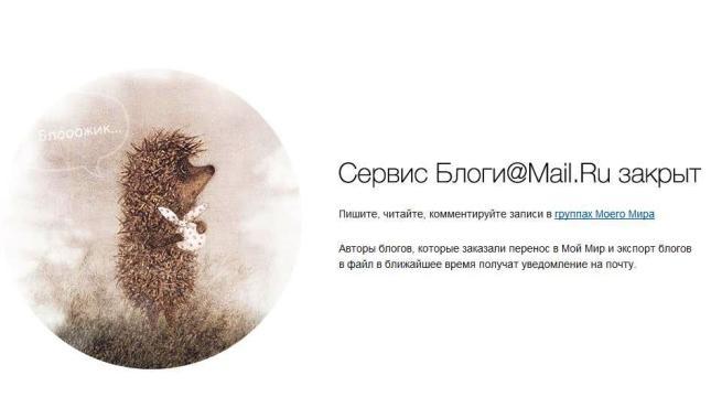 Сервис Блоги@mail.ru закрыт