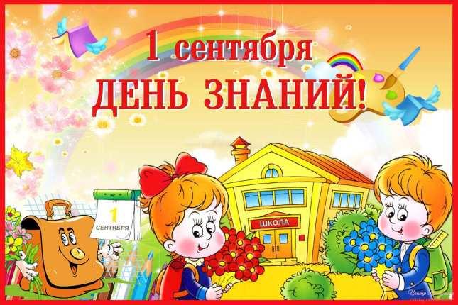 1 Сентября - День знаний. С Праздником!