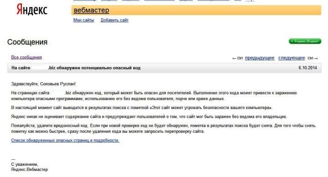 предупреждение Яндекса