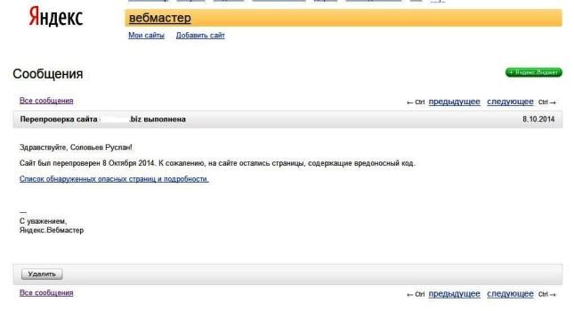 предупреждение Яндекса2
