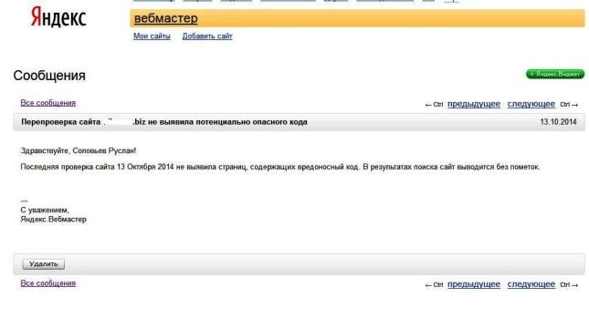 предупреждение Яндекса3
