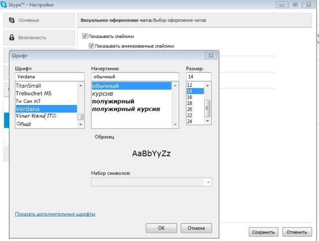 увеличить размер шрифта в сообщениях в скайпе