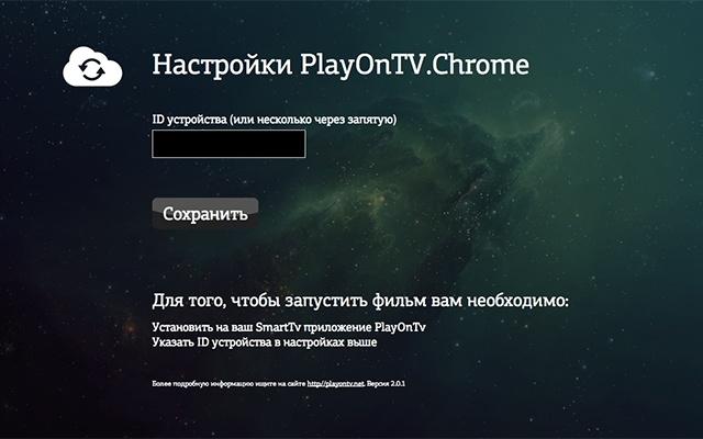 PlayOnTV