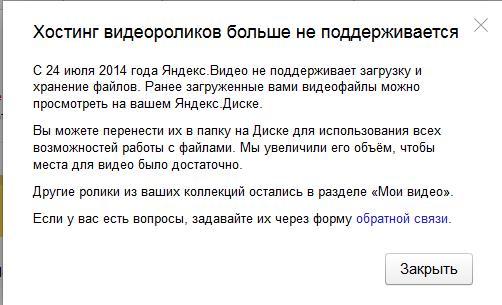 Яндекс.Видео на Диске закроется 1 сентября