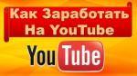 Как монетизировать свой канал наYouTube