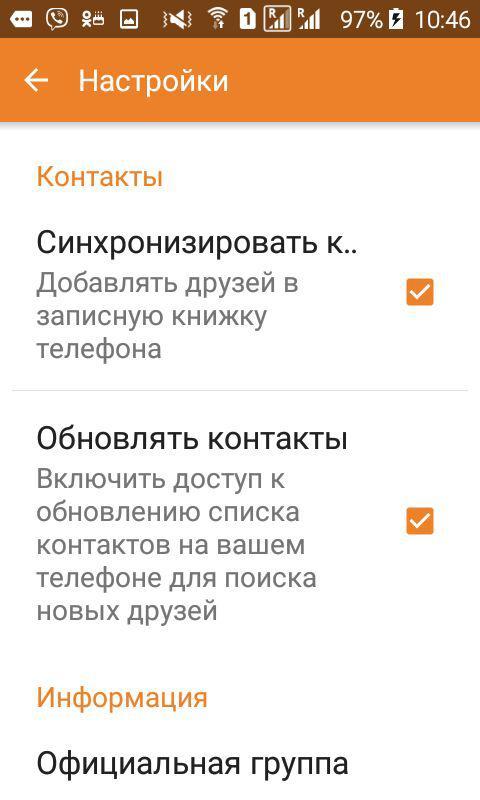 Синхронизация контактов Одноклассники
