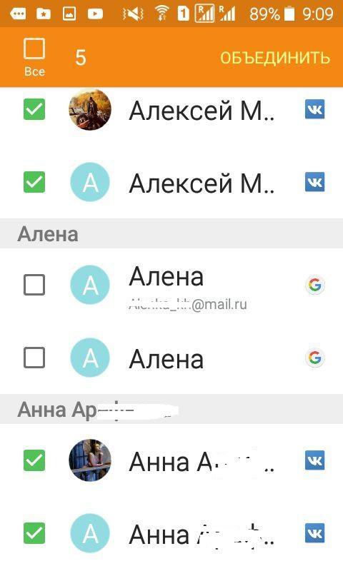 Объединить контакты